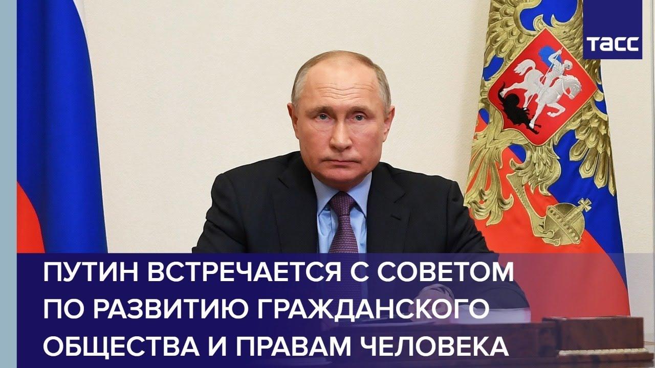 Владимир Путин проводит встречу с Советом по развитию гражданского общества и правам человека