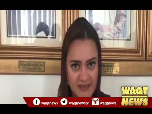 Marriyam Aurangzab Media Talk