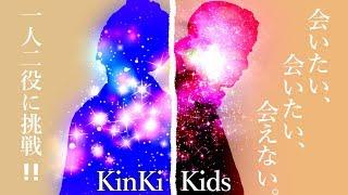 一人二役で「会いたい、会いたい、会えない。/KinKi Kids」cover