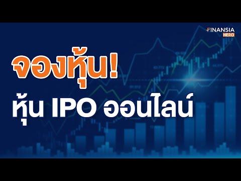 จองหุ้น IPO ออนไลน์