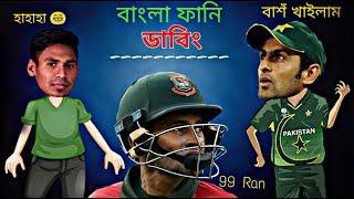 Bangladesh Vs Pakistan Asia cup 2018 After match Bangla Funny Dubbing-Mushfiqur-ImranTheHulk