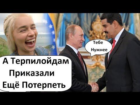 ЦАРСКИЙ ПОДАРОК ПУТИНА!