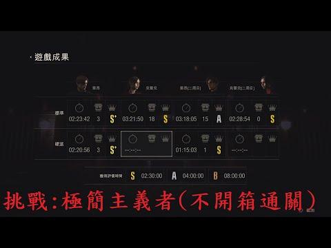 【成就 極簡主義者 嘗試】【Minimalist challenge】全武器+全強化的一種走法 Resident Evil 2 remake 惡靈古堡2 重製版 ...