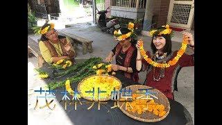 《高雄旅遊》體驗茂林多納部落生活