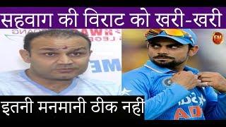 बेंगलुरु वनडे में हारने पर खुला सहवाग का मुंह.. विराट को ऐसा कहा