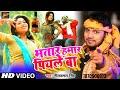 Neelkamal Singh भातार हमार पियले बा HD VIDEO सबसे बड़ा #Dhamaka New Bhojpuri song 2020