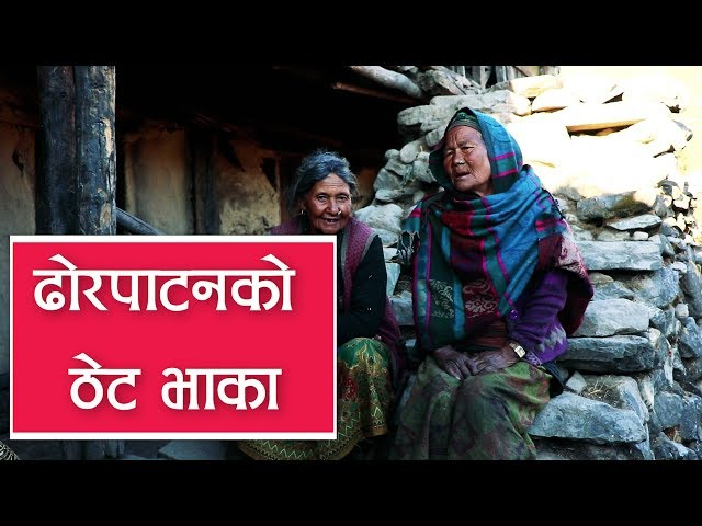 ????????? ??? ???? ? Typical Folk Songs From Baglung Dhorpatan