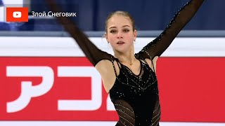 ТЕ ЖЕ САМЫЕ ОШИБКИ Александра Трусова Произвольная Программа Чемпионат Мира 2021