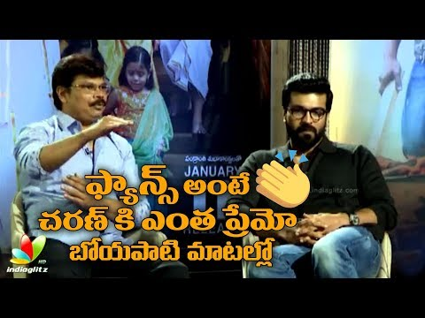 Boyapati about Ram Charan''s love and care towards his fans | Vinaya Vidheya Rama interview