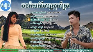 Preab Sovath ft Pich Sophea| Old Songs Collection|ខ្ទមស្រែសំងាត់| Khmer Nonstop #5