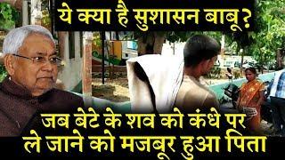 बिहार में नीतीश कुमार के सुशासन में स्वास्थ्य व्यवस्था की खुली पोल INDIA NEWS VIRAL