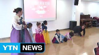 [울산] 현대외국인학교, '설맞이 한국문화 체험…