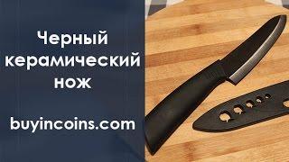 Черный керамический нож | Обзор посылки из Китая [buyincoins.com]