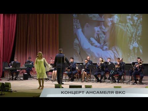 ТРЕТЬЯ ЧАСТЬ КОНЦЕРТА АНСАМБЛЯ 15 АРМИИ ВОЗДУШНО-КОСМИЧЕСКИХ СИЛ ОСОБОГО НАЗНАЧЕНИЯ