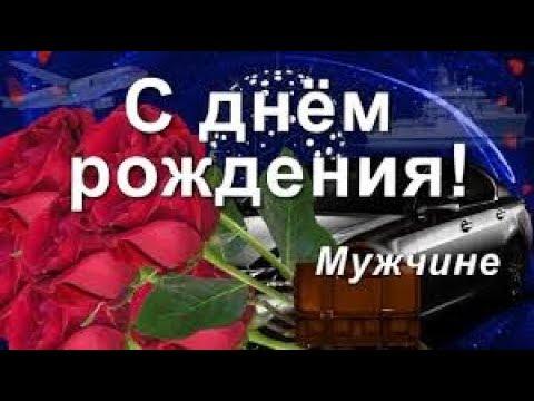 Красивое поздравление С Днем Рождения !!!Для мужчины !