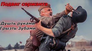 Как советские солдаты душили немцев голыми руками и грызли зубами/ Подвиг сержанта Неусыпина