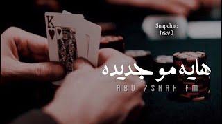 اغاني عراقيه 2020 - هايه مو جديده وياي | محمد عبد الجبار