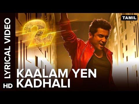 Kaalam Yen Kadhali  Lyrical  Song  24 Tamil Movie  AR Rahman  Benny Dayal  Suriya