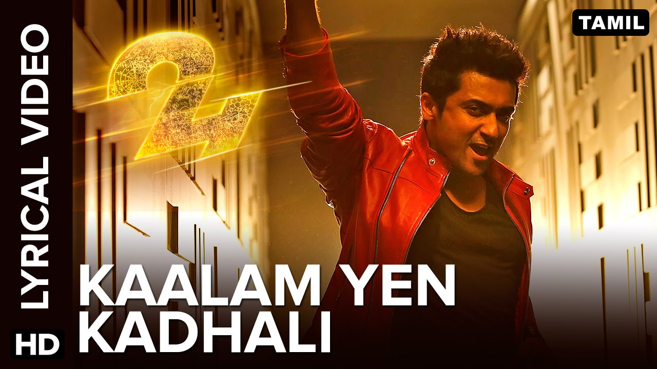 Kaalam yen kadhali lyrical video song 24 tamil movie ar kaalam yen kadhali lyrical video song 24 tamil movie ar rahman benny dayal suriya youtube altavistaventures Gallery