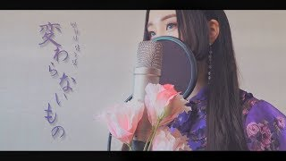 時をかける少女 OST - 変わらないもの / 奥華子 │Cover by Cover by yoo...