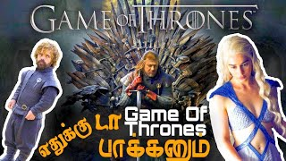 "Why Everyone Watch ""Game Of Thrones"" In Tamil 