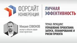 Михаил Софонов,