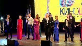 Фестиваль российского кино «Киношок» открылся в Анапе