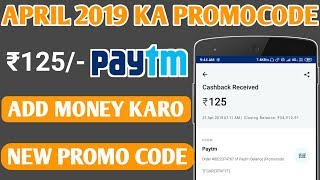 Rs.125 Add Money Paytm New Promo code || Paytm Today Promo code