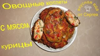 Котлеты рубленые из куриной грудки  Мясо с овощами Вторые блюда  Кулинария  Рецепты #ВкуснаяЕда