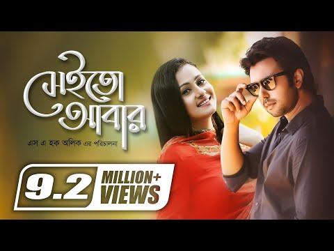Sheito Abar || Apurba | Purnima | SA Haque Alik | Bangla New Natok 2017