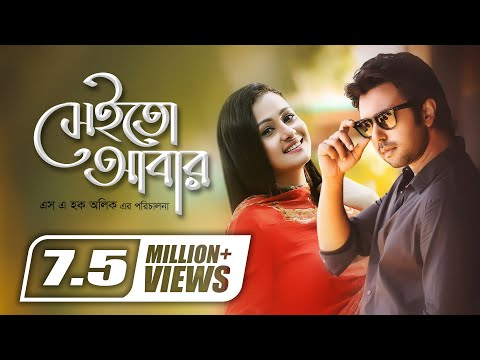 Sheito Abar  Apurba  Purnima  SA Haque Alik  Bangla New Natok 2017
