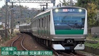 【羽沢横浜国大~新宿】相鉄・JR直通線 営業運行開始<後編> 2019年