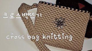 4.크로스백뜨기..cross bag knitting..…