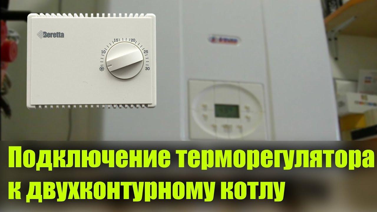 Подключение терморегулятора к двухконтурному котлу