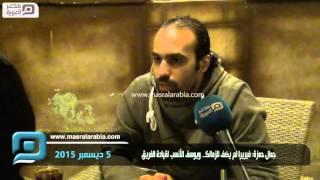 مصر العربية | جمال حمزة: فيريرا لم يضف للزمالك.. ويوسف الأنسب لقيادة الفريق