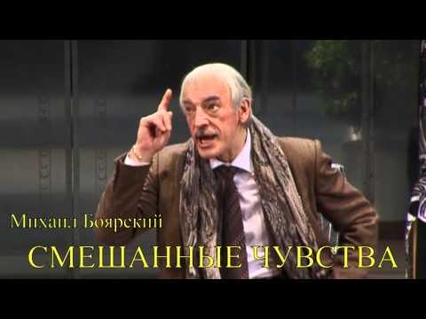 Смешанные чувства спектакль билеты купить билеты на концерт в брянске онлайн