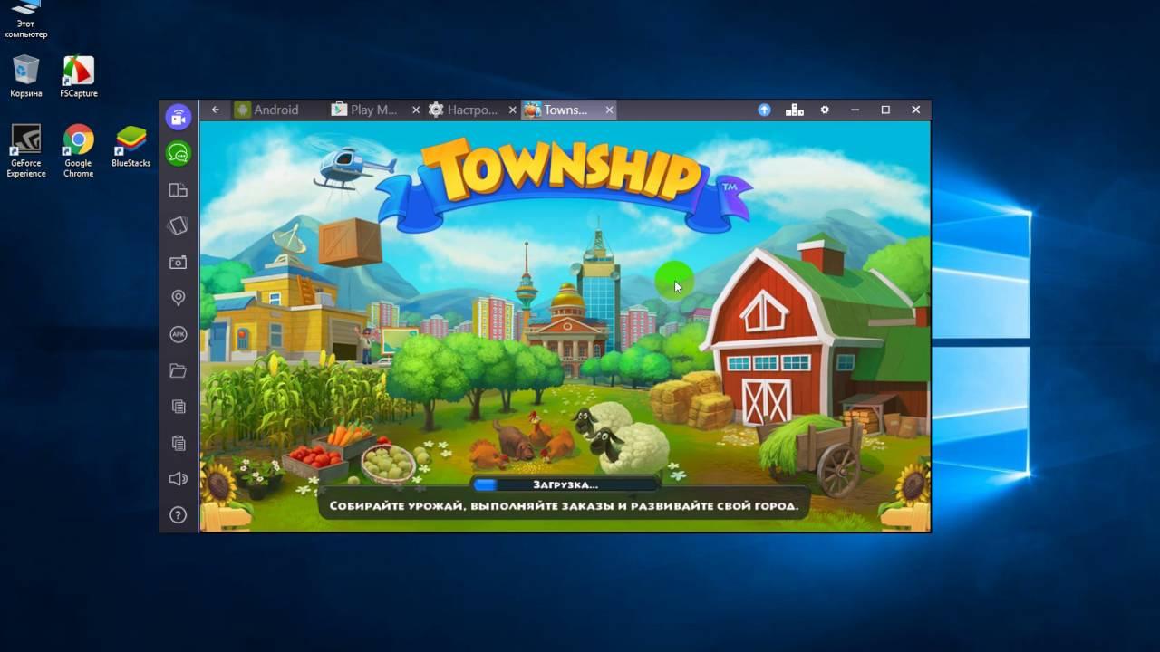 Игра township скачать на компьютер