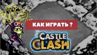 Битва замков как играть ? castle clash. Советы для новичков. Расстановка бз. ootek