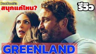 รีวิว Greenland  นาทีระทึกวันสิ้นโลก (ไม่สปอย)