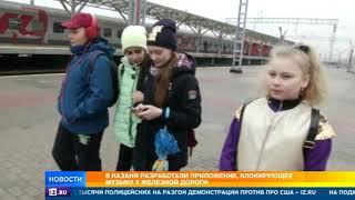 В Казани разработали приложение, блокирующее музыку у железной дороги
