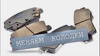 Замена передних тормозных колодок | обслуживание суппортов