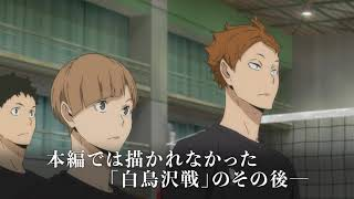 Watch Haikyuu!! Movie 4: Concept no Tatakai Anime Trailer/PV Online
