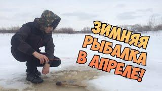 Зимняя рыбалка на ротана в Апреле