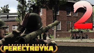 Прохождение Brothers in Arms: Hell's Highway.Часть 2 [Ферма]