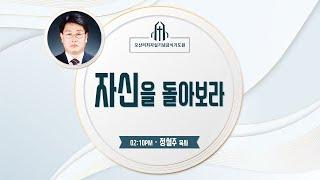 [생방송예배] 자신을 돌아보라 - 김영국 목사(구로열린…