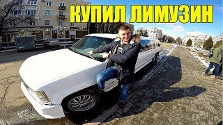 КУПИЛ ЛИМУЗИН !!!