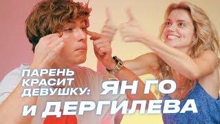 Парень Красит Девушку: Ян Го и Лера Дергилева