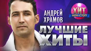Андрей Храмов  - Лучшие Хиты