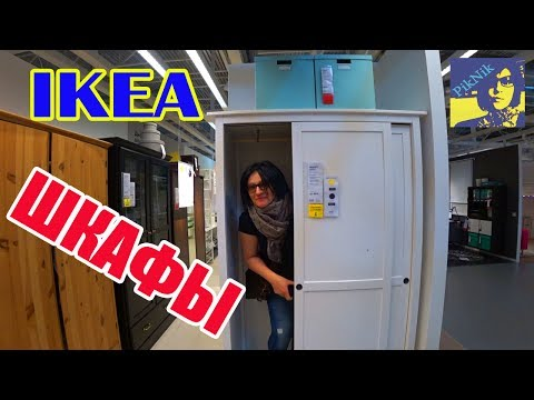 ✿IKEA – ШКАФЫ/ Смотрим Шкафы/ Икеа хранение/ ИКЕА мебель для ДЕТЕЙ/ Ikea Furniture