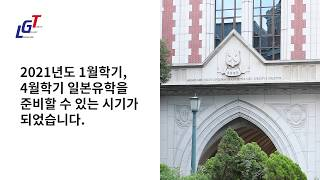 일본유학 동경갤럭시일본어학교 2021년 1월 학기, 4…